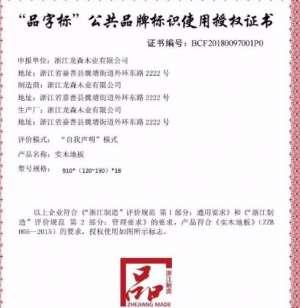 """龙森木业获""""品字标""""公共品牌标识使用授权塞规"""